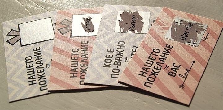 персонализирани билетчета за изтриване