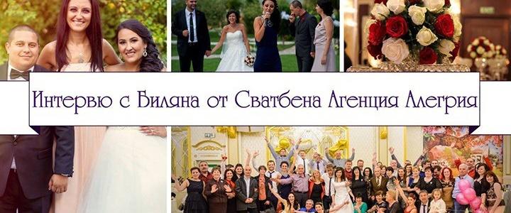 Интервю с Биляна от Сватбена Агенция Алегрия