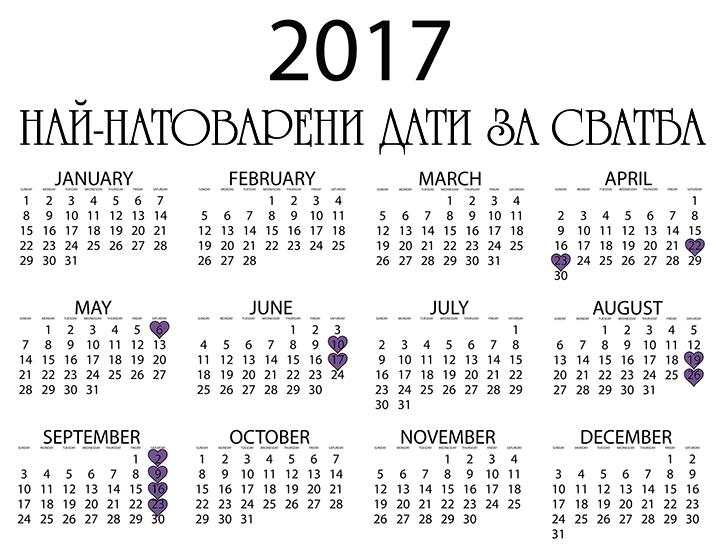 църковен брак 2017