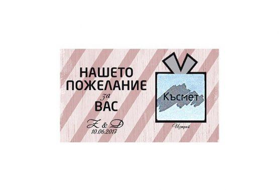 рекламни билетчета за изтриване скре карти