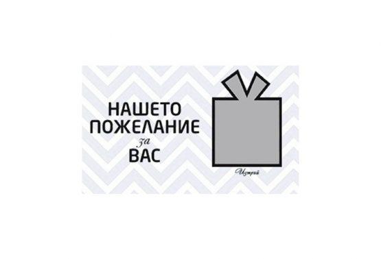 рекламни билетчета за изтриване