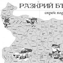 туристическа карта на българия