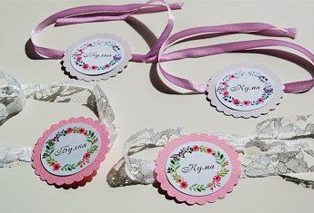 гривнички за моминско парти