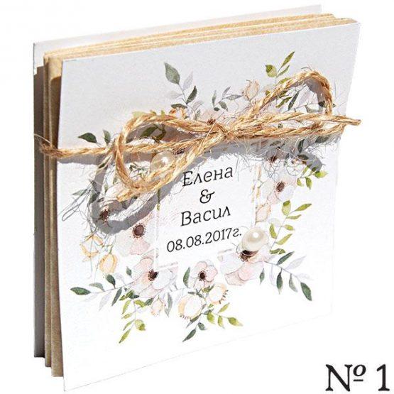 книжки с магнит за сватба