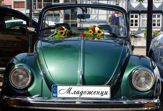 табелза младоженци за сватбената кола