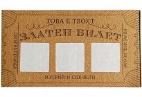 златен билет за изтриване с обещания