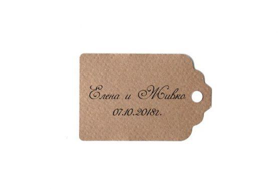 етикетчета за подаръци с персонализиран текст