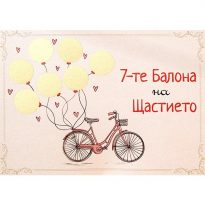 интересен подарък за жена за рожден ден и 8 март