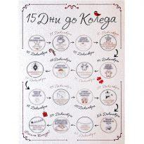 магнитен календар за коледа за изтриване