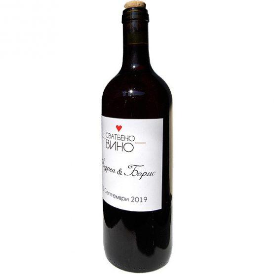 сватбени етикети за бутилки вино