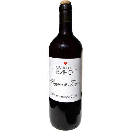 сватбени етикети за вино