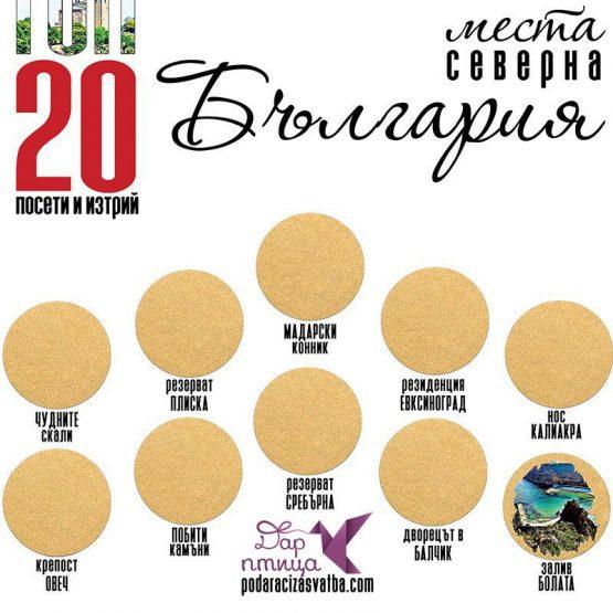 скреч постер топ обекти в Северна България