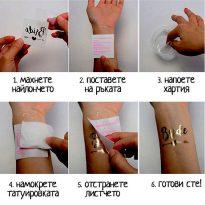 как се поставят временни татуировки