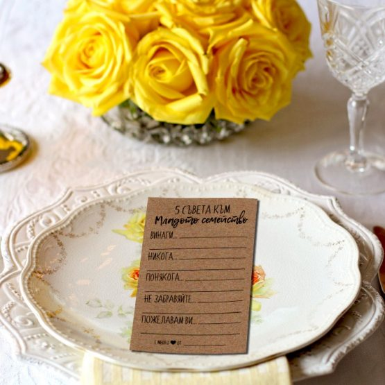 сватбени карти със съвети за младоженците