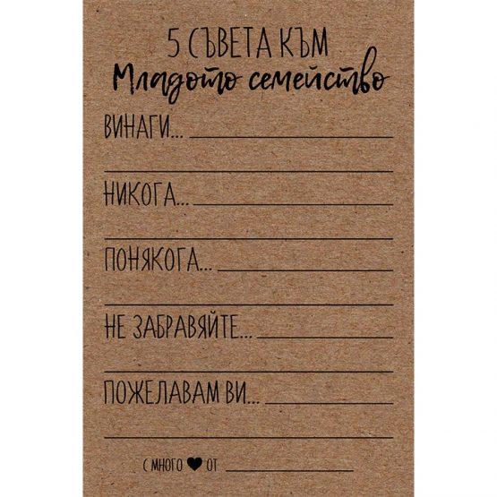 бланки за гости на сватба с пожелания