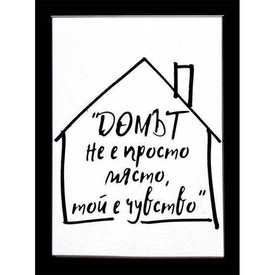 мисъл за дома за стена в рамка