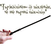 магическа пръчка хари потър