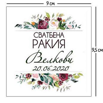сватбена ракия етикети