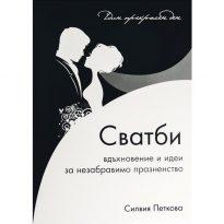 книга за сватбено вдъхновение