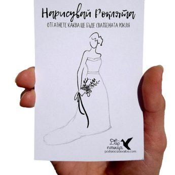 нарисувай сватбената рокля игра за моминско парти