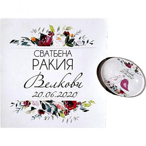 етикети за сватбена ракия