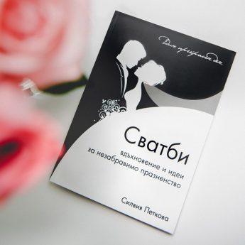 книга един прекрасен ден сватби Силвия Петкова