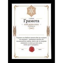 сертификат най-добра баба в рамка