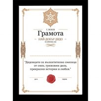 сертификат за най-добър дядо