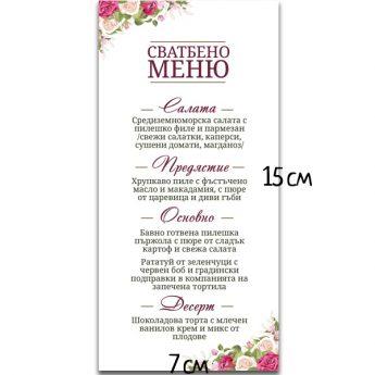 меню за сватба с цветя