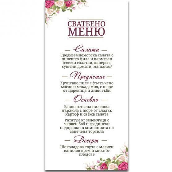 напечатано меню за сватба