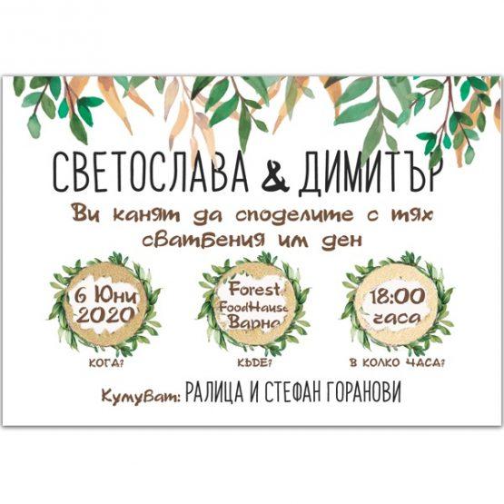оригинални сватбени покани