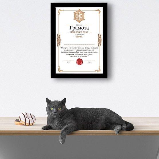 сертификат най-добра баба