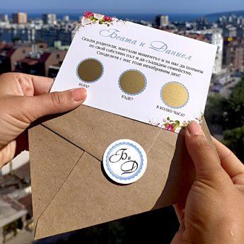 уникални сватбени покани със скреч покритие