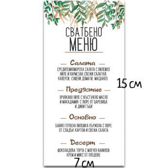 сватбено меню за всеки гост в ресторанта