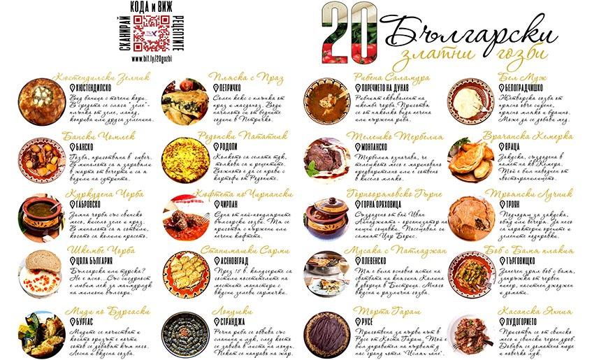 стари български ястия рецепти и състав