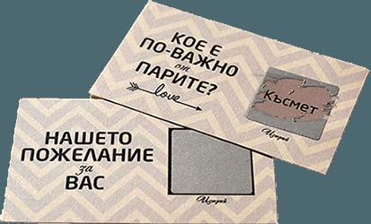 подаръци за спомен за гостите