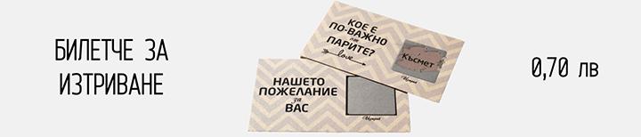 билети с покритие за изтриване цена