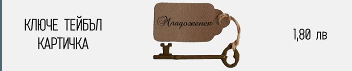 ръчно изработени табелки с имена на гостите
