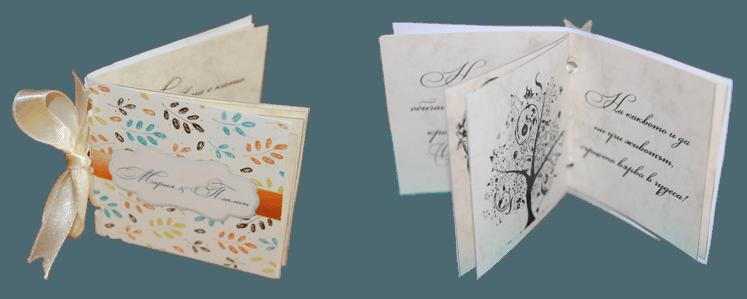 мини книжка с цитати за любовта