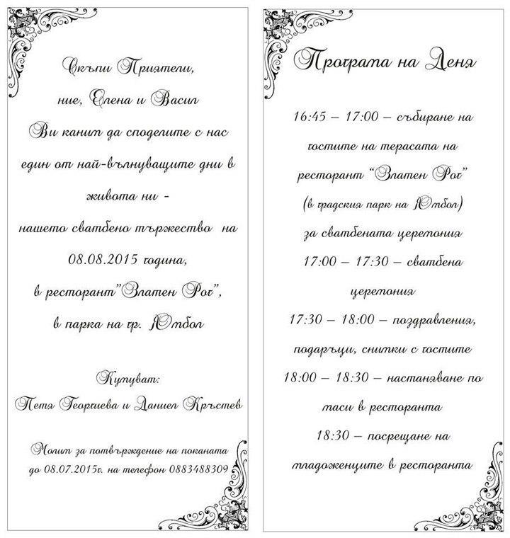покана за сватба с включена програма на деня