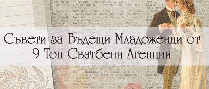 Съвети за Бъдещи Младоженци от 9 Топ Сватбени Агенции в България