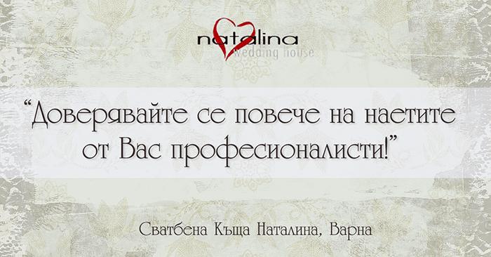 най-добрите сватбени агенции в България