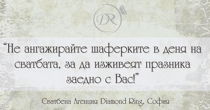 известни сватбени агенции в България