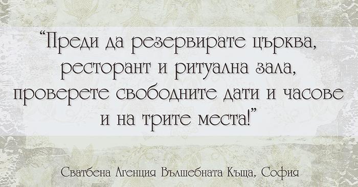 как да изберем сватбена агенция в София