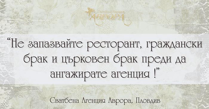сватбени агенции Пловдив