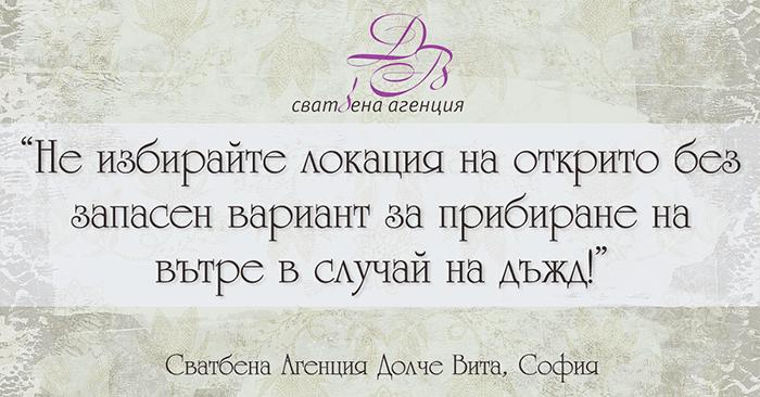 най-добрите-сватбени агенции в София