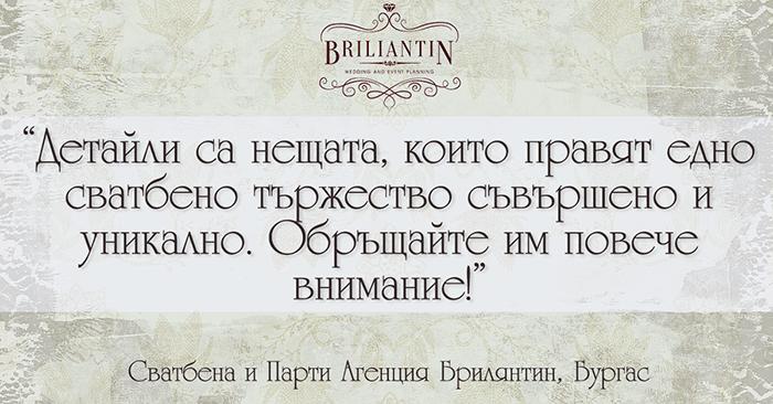 сватбени агенции Бургас