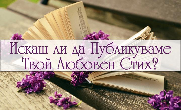 българска поезия с любовни стихотворения