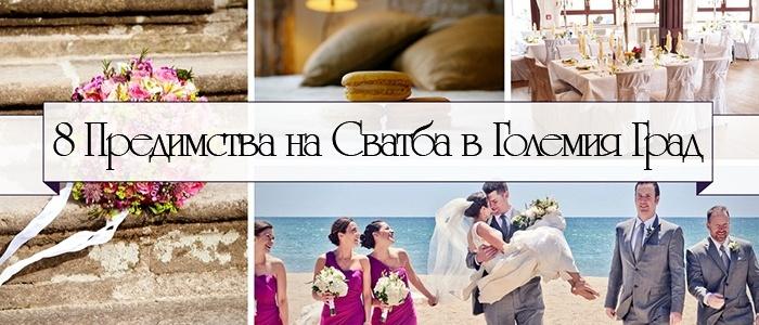 8 Предимства на Сватбата в Големия Град