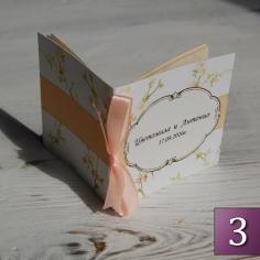 мини книжки за сватба